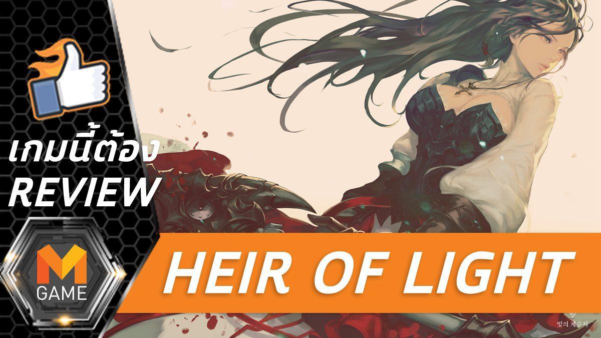 [REVIEW] Heir of Light เกมใหม่น่าสนใจ กราฟิคแจ่ม คอมโบรัวๆ