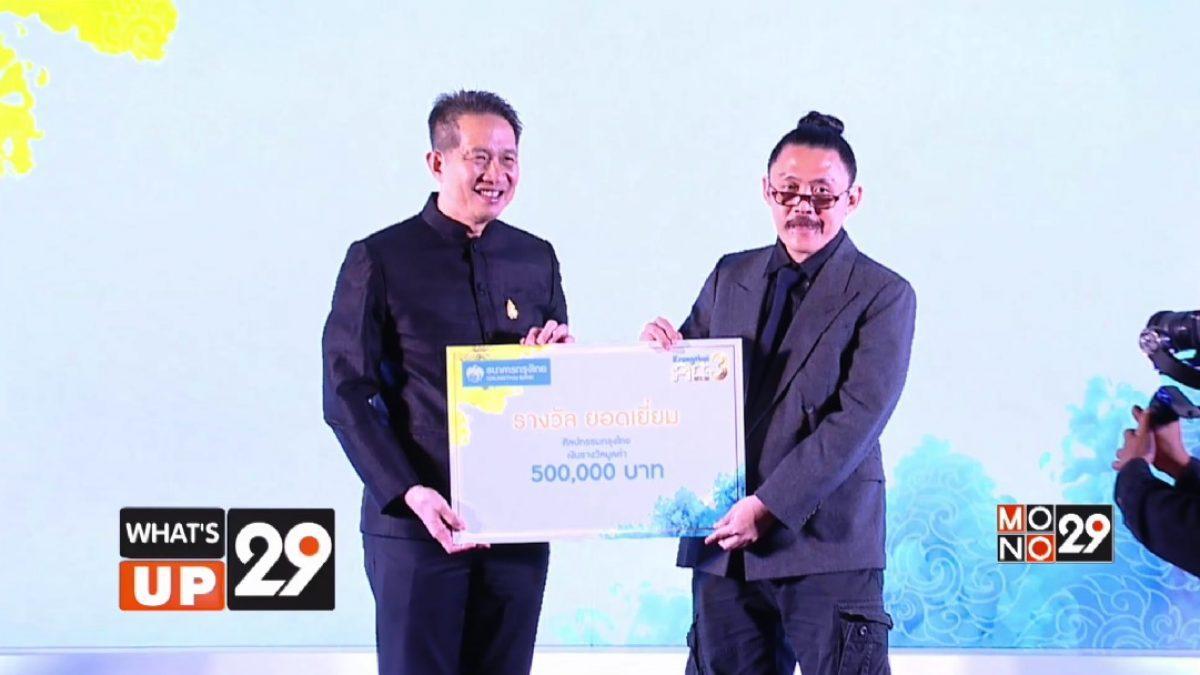 """กรุงไทยมอบรางวัลพร้อมเปิดนิทรรศการ """"ประกวดศิลปกรรมกรุงไทย ครั้งที่ 3"""""""