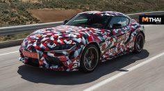 Toyota ยืนยัน 2020 Supra เตรียมเปิดตัว ม.ค. ปีหน้าที่ ดีทรอยท์ สหรับอเมริกา