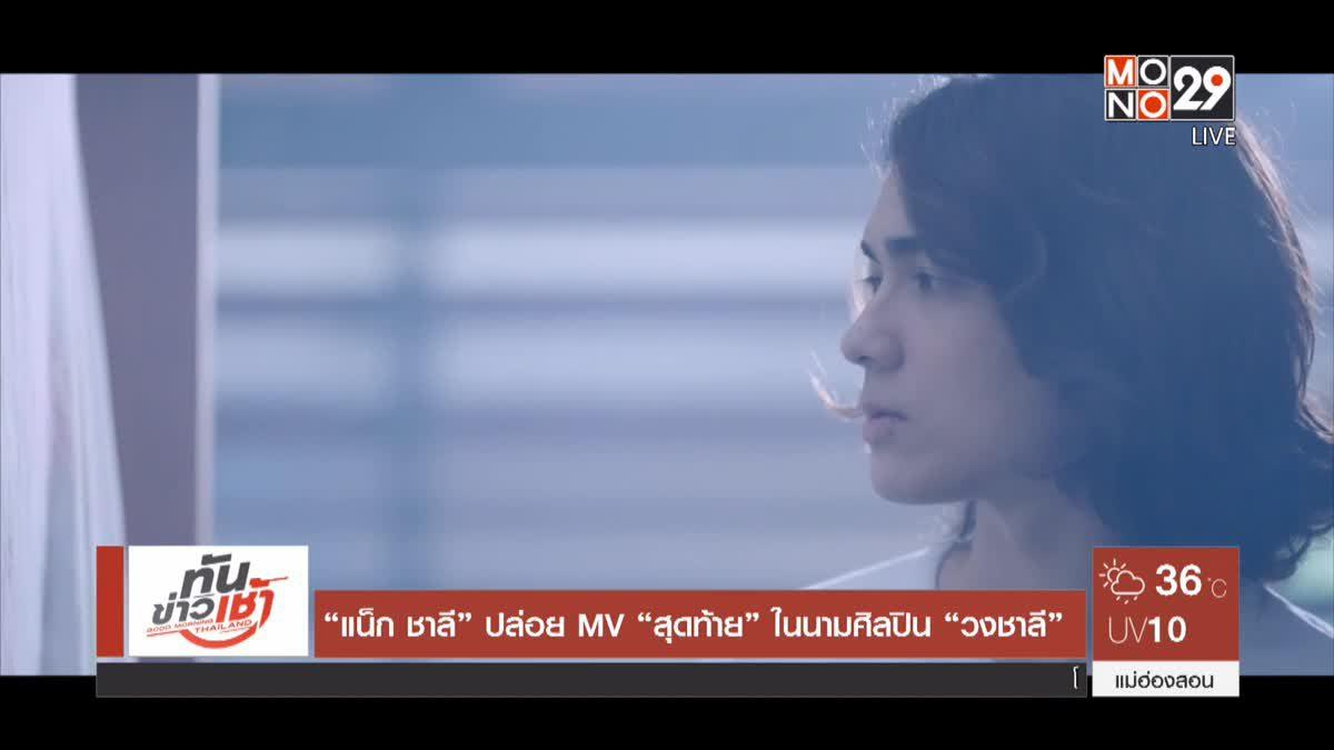 """""""แน็ก ชาลี"""" ปล่อย MV """"สุดท้าย"""" ในนามศิลปิน """"วงชาลี"""""""