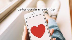 ประโยคบอกรัก ภาษาอังกฤษเกี่ยวกับความรัก บอกความรู้สึกต่างๆ
