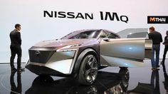 Nissan IMQ Concept สุดล้ำ ว่าที่ ครอสโอเวอร์ เจนฯ ใหม่ในยุโรป