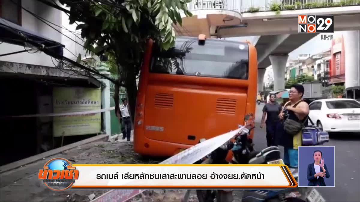 รถเมล์ เสียหลักชนเสาสะพานลอย อ้างจยย.ตัดหน้า