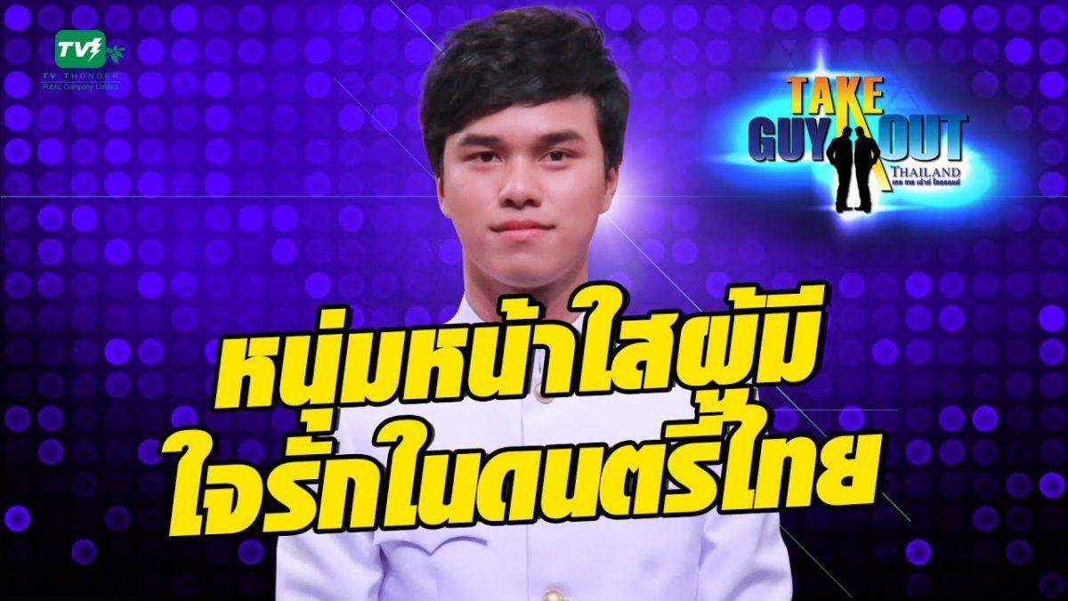 หนุ่มหน้าใส ผู้มีใจรักดนตรีไทย l Highlight EP.18 - Take Guy Out Thailand S2 (24 ก.ค.60)