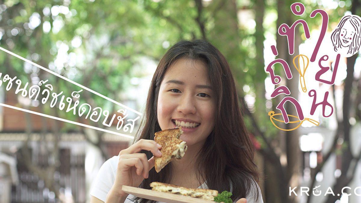 ทำ/ถ่าย/กิน - EP15 แซนด์วิชเห็ดอบชีสสส เยิ้ม!