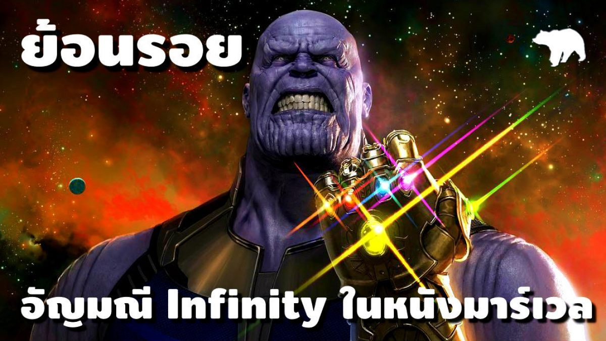 ย้อนรอย มณีทั้งหก Infinity Stones ในหนังมาร์เวล