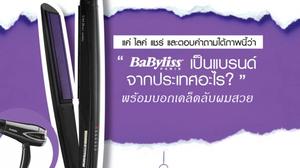ประกาศ!! ผู้โชคดีที่ได้รับรางวัล BaByliss อุปกรณ์จัดแต่งทรงผม ให้คุณสวยได้ทุกวัน