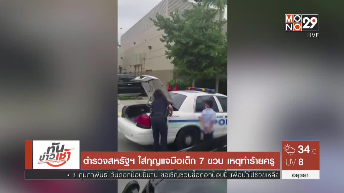ตำรวจสหรัฐฯ ใส่กุญแจมือเด็ก 7 ขวบ เหตุทำร้ายครู