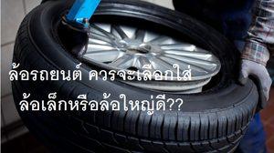 ล้อรถยนต์ ควรจะเลือกใส่ล้อเล็กหรือล้อใหญ่ดี??