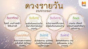ดูดวงรายวัน ประจำวันศุกร์ที่ 20 กรกฎาคม 2561 โดย อ.คฑา ชินบัญชร