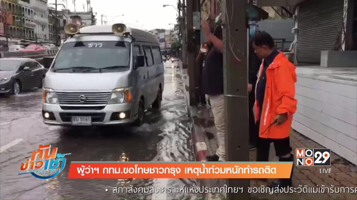 ผู้ว่าฯ กทม.ขอโทษชาวกรุง เหตุน้ำท่วมหนักทำรถติด