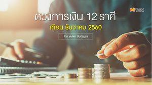 ดวงการเงิน 12 ราศี ประจำเดือนธันวาคม 2560 โดย อ.คฑา ชินบัญชร