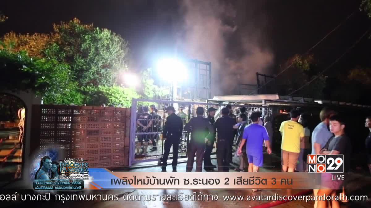 เพลิงไหม้บ้านพัก ซ.ระนอง 2 เสียชีวิต 3คน
