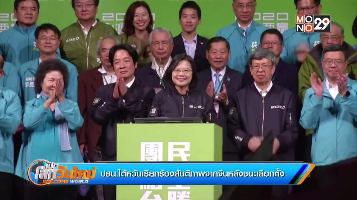 ปธน.ไต้หวันเรียกร้องสันติภาพจากจีนหลังชนะเลือกตั้ง