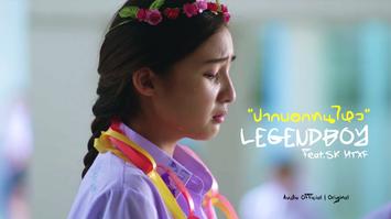 เนื้อเพลง ปากบอกทนไหว – LEGENDBOY feat.SK MTXF