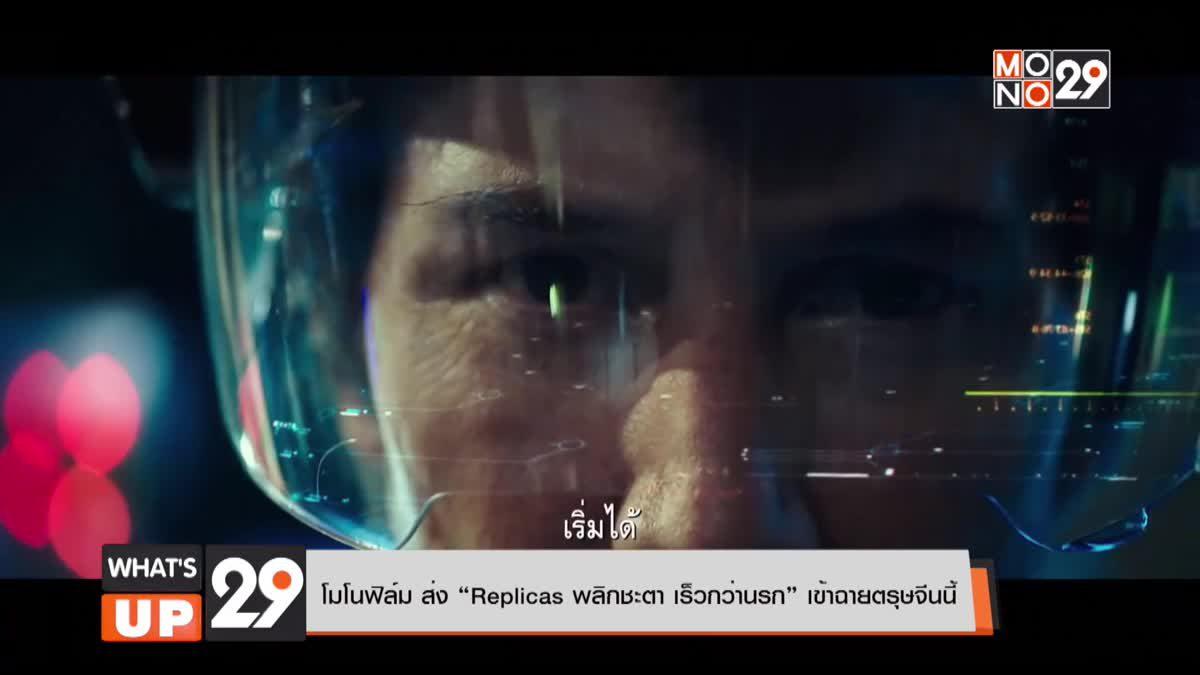 """โมโนฟิล์ม ส่ง """"Replicas พลิกชะตา เร็วกว่านรก"""" เข้าฉายตรุษจีนนี้"""