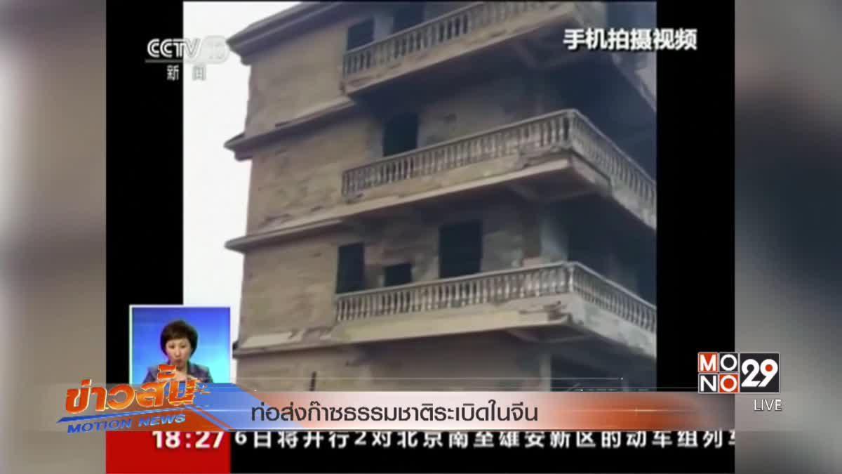 ท่อส่งก๊าซธรรมชาติระเบิดในจีน