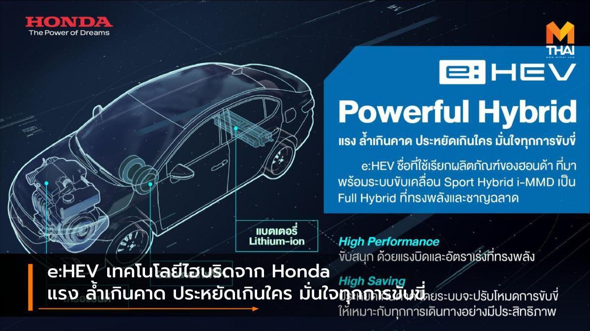 e:HEV เทคโนโลยีไฮบริดจาก Honda แรง ล้ำเกินคาด ประหยัดเกินใคร มั่นใจทุกการขับขี่