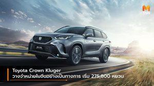 Toyota Crown Kluger วางจำหน่ายในจีนอย่างเป็นทางการ เริ่ม 275,800 หยวน