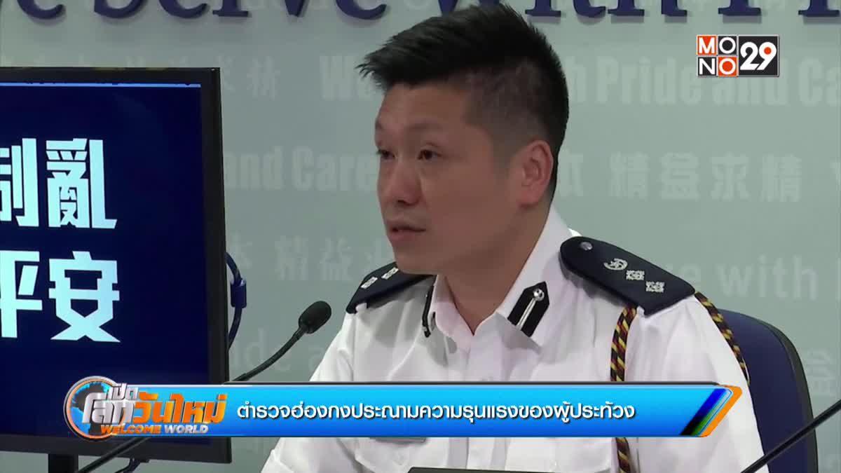 ตำรวจฮ่องกงประณามความรุนแรงของผู้ประท้วง