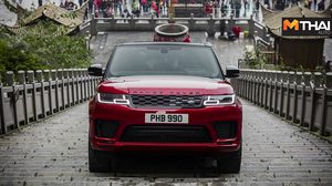 Land Rover เปิดจองรถยนต์ Plug-in Hybrid ภายในงาน BIG Motor Sale 2018