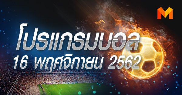 โปรแกรมบอล วันเสาร์ที่ 16 พฤศจิกายน 2562