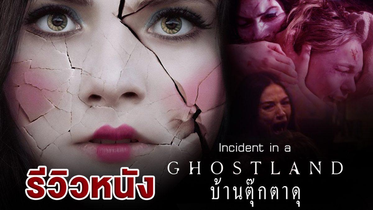 รีวิว Incident in a Ghostland บ้านตุ๊กตาดุ
