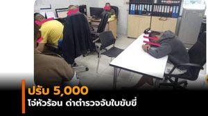 ศาลสั่งปรับ 5 พัน หนุ่มหัวร้อน โวยตำรวจจับไม่มีใบขับขี่
