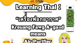 "Learning Thai : ""เครื่องฟอกอากาศ"" Air Purifier"