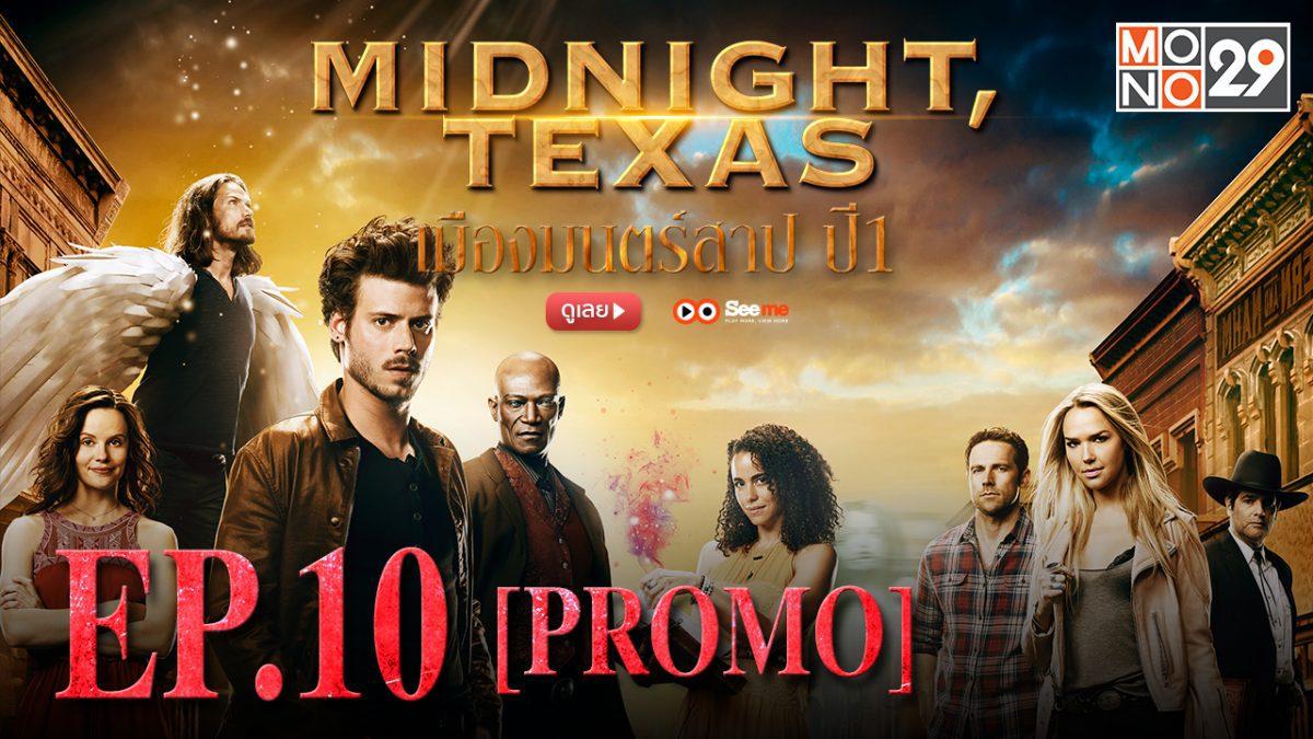 Midnight, Texas เมืองมนตร์สาป ปี1 EP.10 [PROMO]