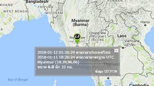 เชียงใหม่ – กทม. รับรู้ถึงแรงสั่น หลังเกิดแผ่นดินไหวกลางดึก ที่เมียนมา