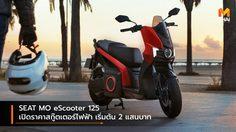 SEAT MO eScooter 125 เปิดราคาสกู๊ตเตอร์ไฟฟ้า เริ่มต้น 2 แสนบาท