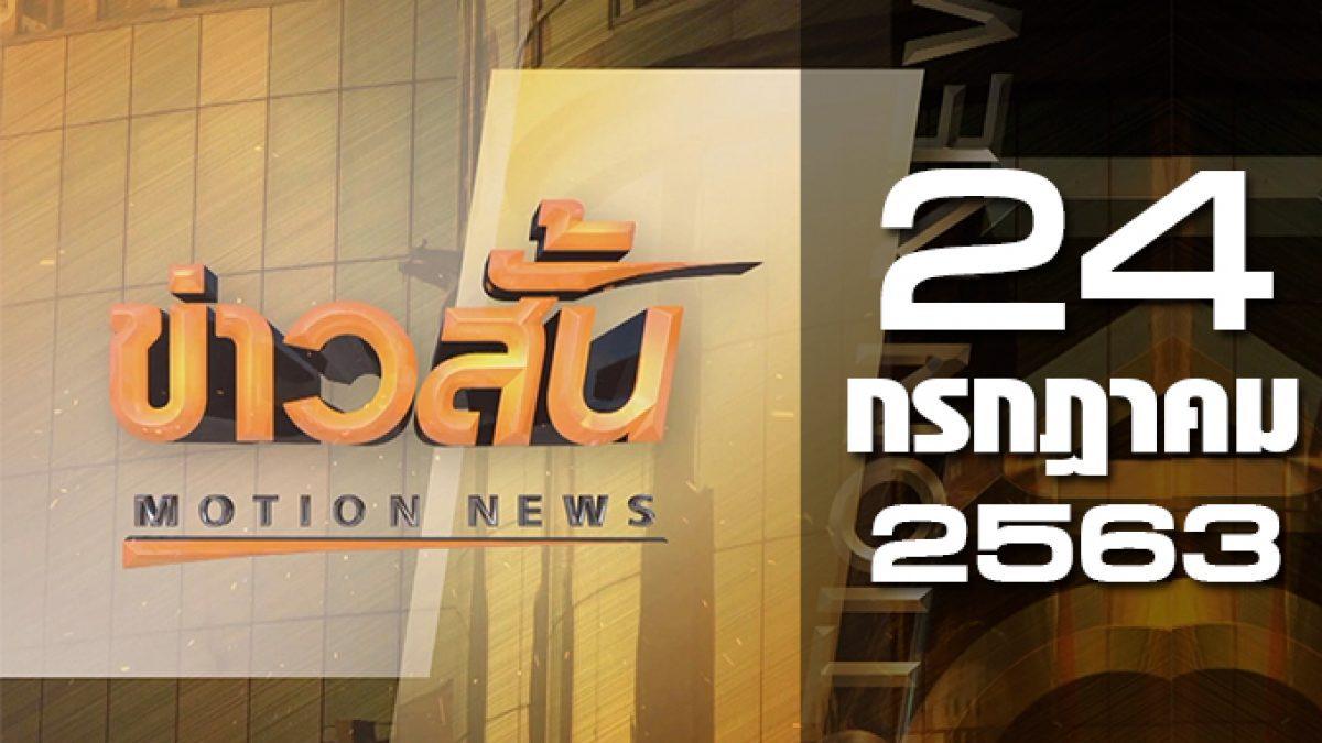 ข่าวสั้น Motion News Break 1 24-07-63