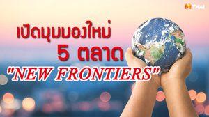 เปิดมุมมองใหม่ 5 ตลาด New Frontiers เพื่อผู้ประกอบการไทย ปี 2562