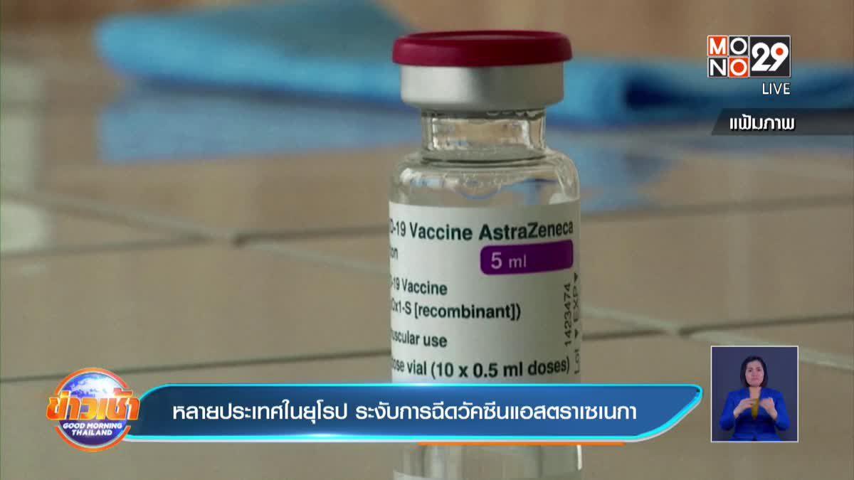 หลายประเทศในยุโรป ระงับการฉีดวัคซีนแอสตราเซเนกา