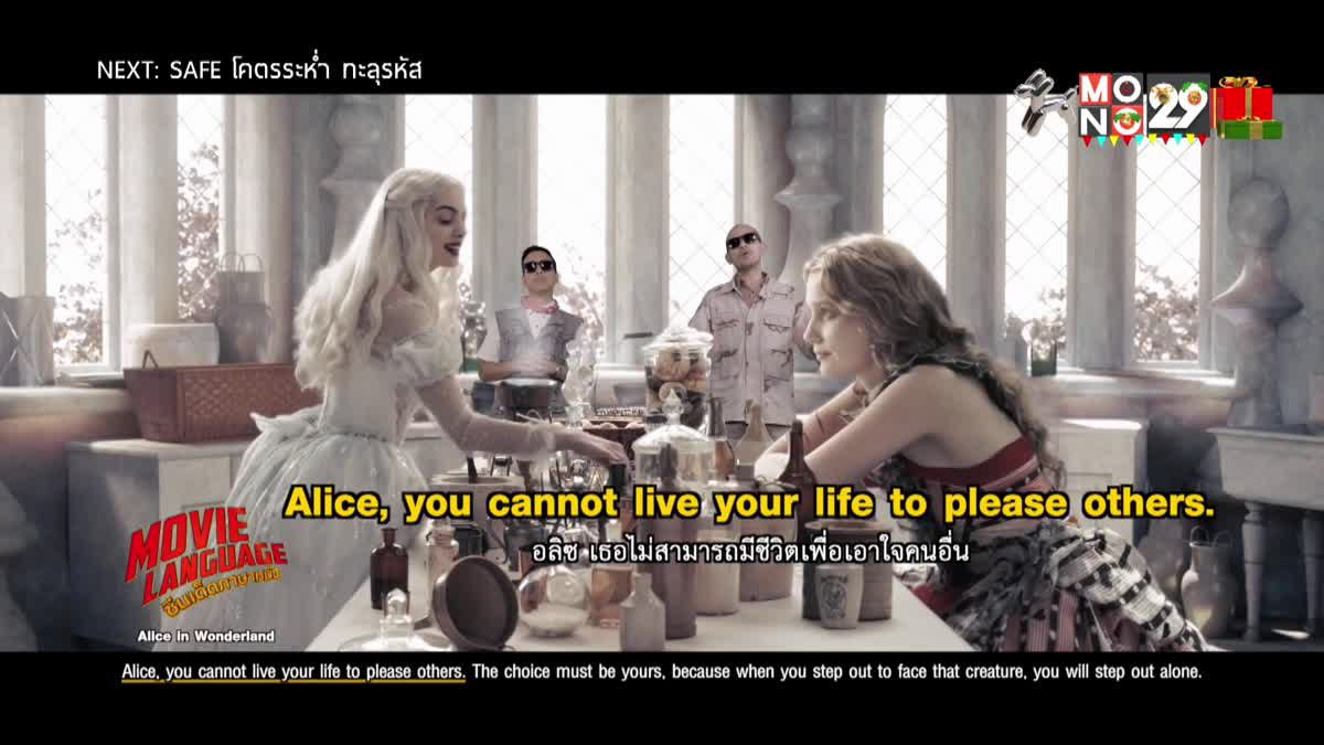 Movie Language ซีนเด็ดภาษาหนัง Alice in Wonderland อลิซในแดนมหัศจรรย์