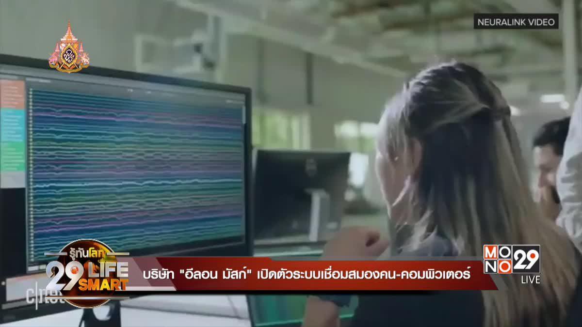 """บริษัท """"อีลอน มัสก์"""" เปิดตัวระบบเชื่อมสมองคน-คอมพิวเตอร์"""