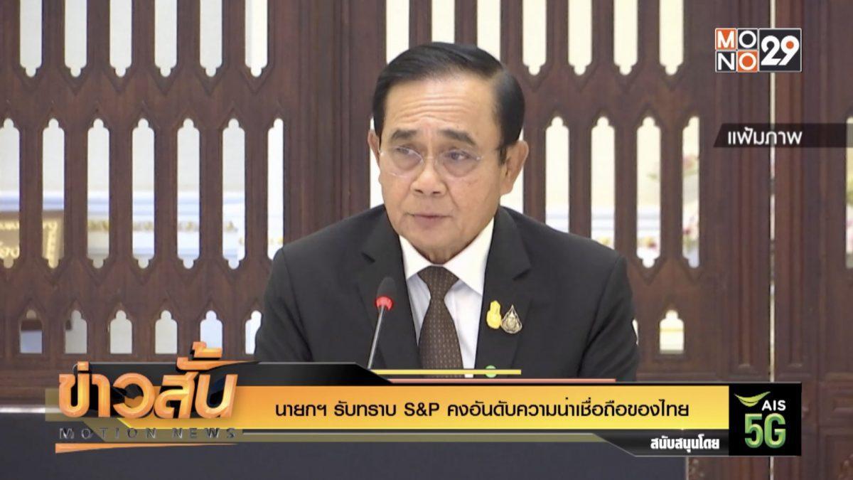 นายกฯ รับทราบ S&P คงอันดับความน่าเชื่อถือของไทย