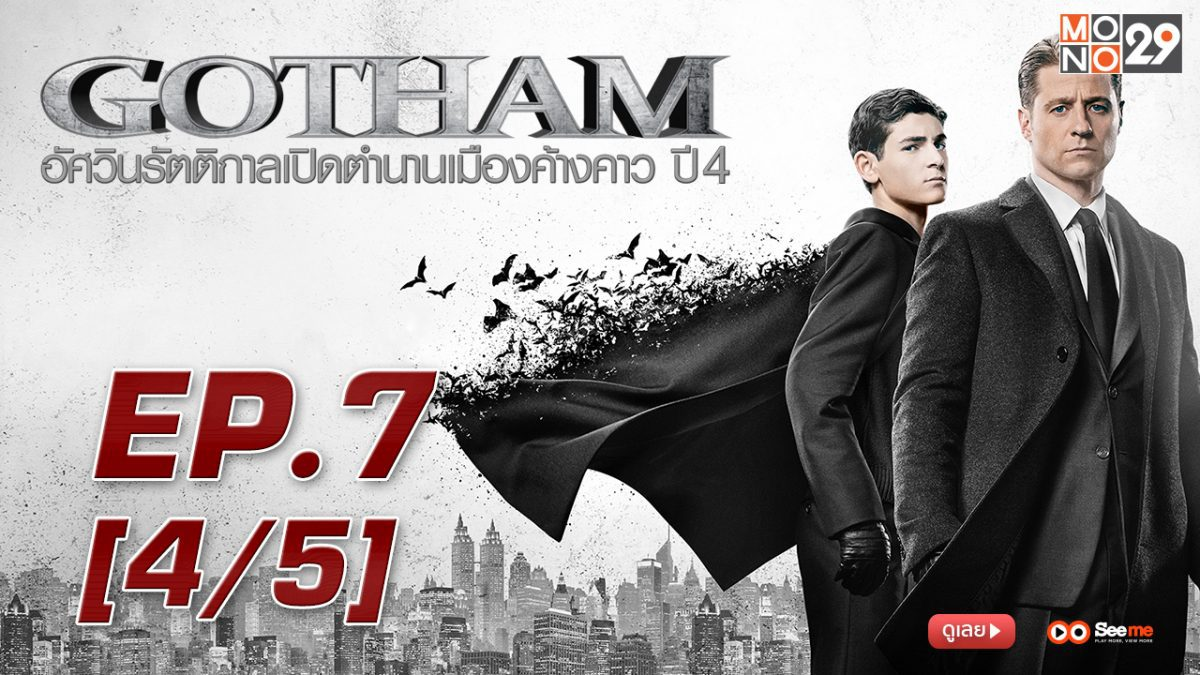 Gotham อัศวินรัตติกาลเปิดตํานานเมืองค้างคาว ปี 4 EP.7 [4/5]