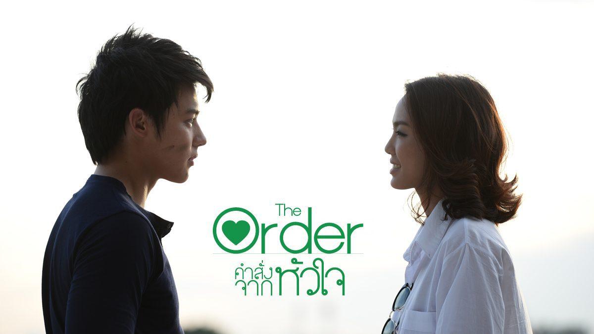 The Order คำสั่งจากหัวใจ [Short Film]