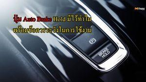 ปุ่ม Auto Brake Hold มีไว้ทำไม พร้อมข้อควรระวังในการใช้งาน