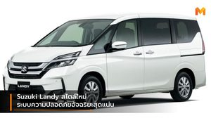 Suzuki Landy สไตล์ใหม่ ระบบความปลอดภัยอัจฉริยะสุดแน่น เริ่ม 7.3 แสนบาท