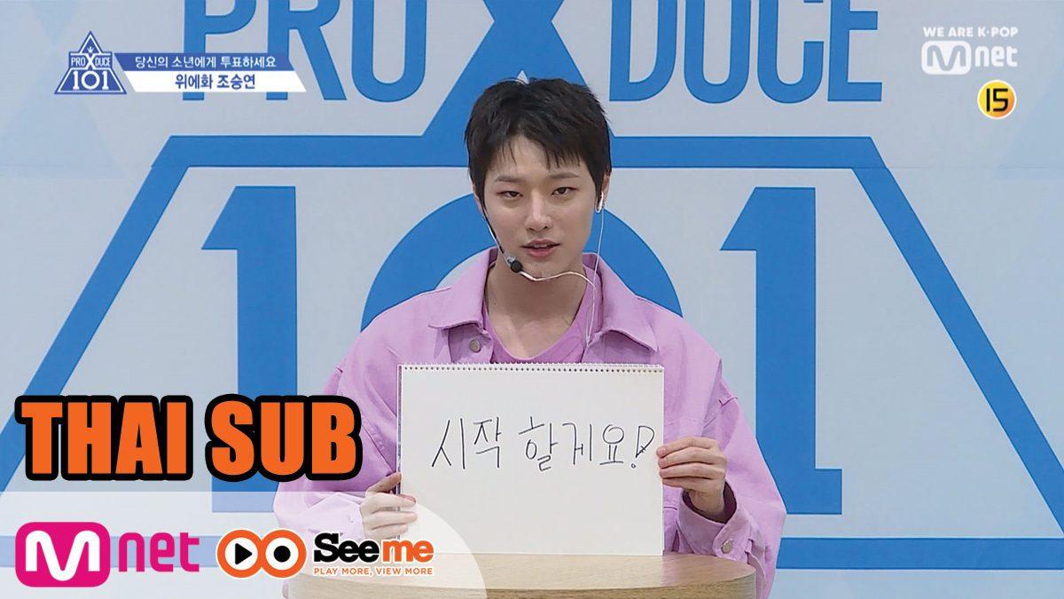 [THAI SUB] แนะนำตัวผู้เข้าแข่งขัน | 'โจ ซึงยอน' YU SEONG JUN I จากค่าย Yuehua Entertainment