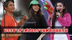 ถนนข้าวเหนียวคึกคัก! Khonkaen Songkran Festival 2019 ศิลปินร่วมสาดน้ำเพียบ