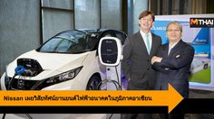 Nissan เผยวิสัยทัศน์ยานยนต์ไฟฟ้าอนาคตในงาน Delta Future Industry Summit