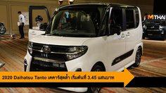 2020 Daihatsu Tanto ประกาศราคาอย่างเป็นทางการ เริ่มต้น 3.45 แสนบาท