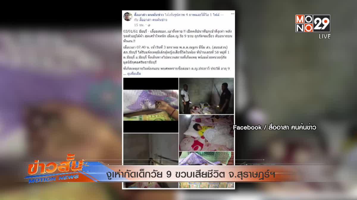 งูเห่ากัดเด็กวัย 9 ขวบเสียชีวิต จ.สุราษฎร์ฯ