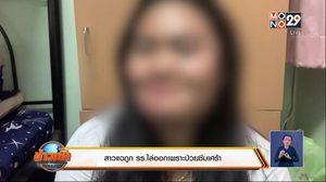 สาวโพสต์คลิประบาย ถูก รร.ไล่ออกเพราะป่วย 'โรคซึมเศร้า'