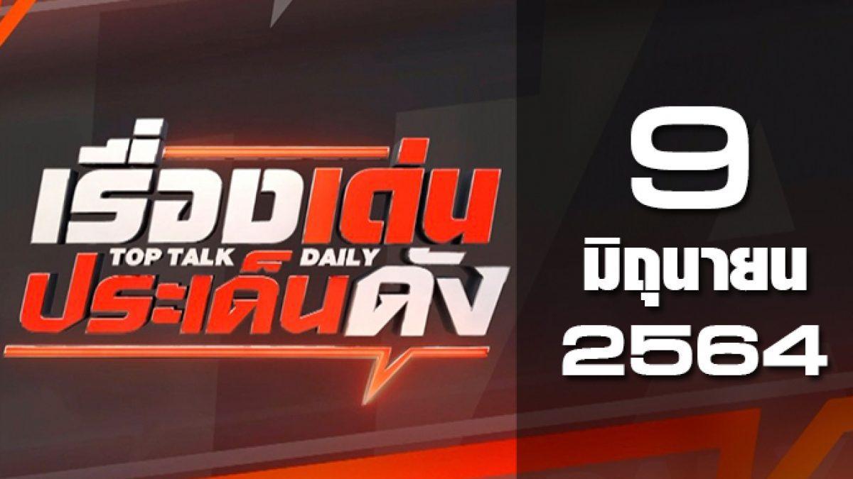 เรื่องเด่นประเด็นดัง Top Talk Daily 09-06-64