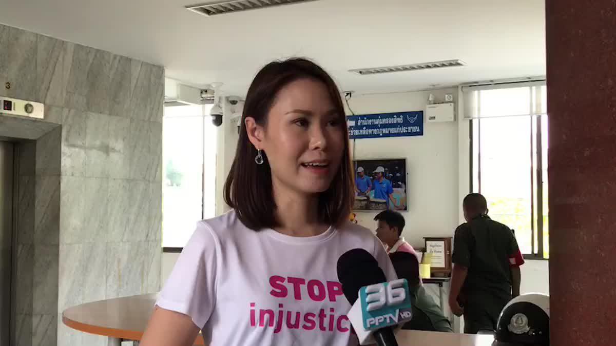 อัยการเลื่อนฟังคำสั่งฟ้องแกนนำกลุ่มคนอยากเลือกตั้ง คดี UN62